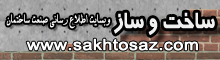 http://www.sakhtosaz.com - وبسایت اطلاع رسانی صنعت ساختمان