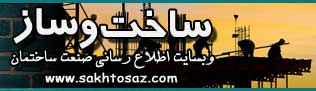 https://www.sakhtosaz.com - وبسایت اطلاع رسانی صنعت ساختمان